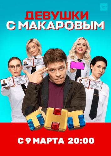 Сериал Девушки с Макаровым