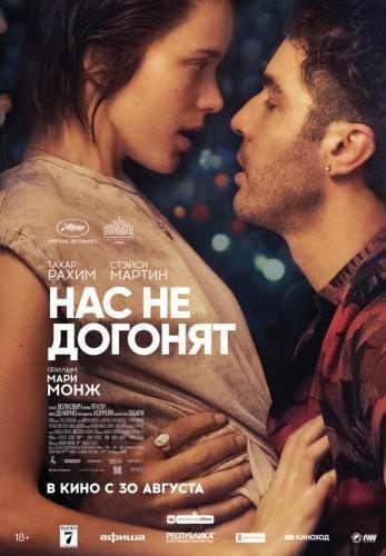 Фильм Нас не догонят