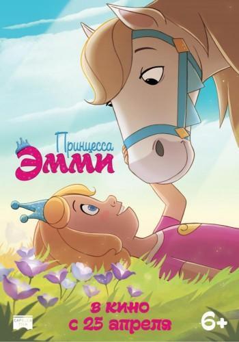 Мультфильм Принцесса Эмми