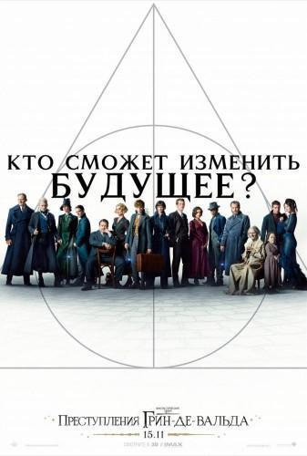 Фильм Фантастические твари Преступления ГриндеВальда