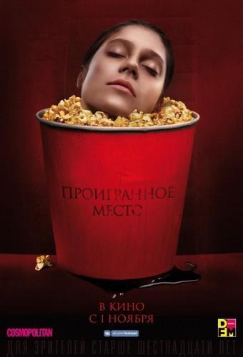 Фильм Проигранное место