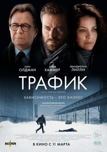 Фильм Трафик