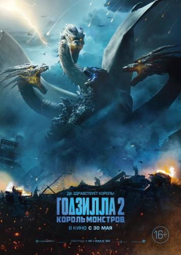 Фильм Годзилла 2 Король монстров