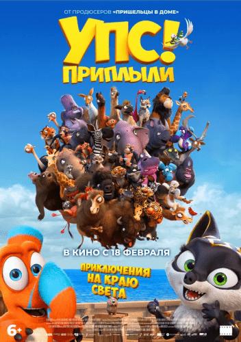 Мультфильм Упс Приплыли
