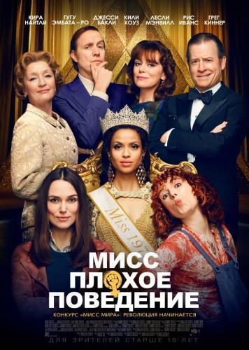 Фильм Мисс Плохое поведение