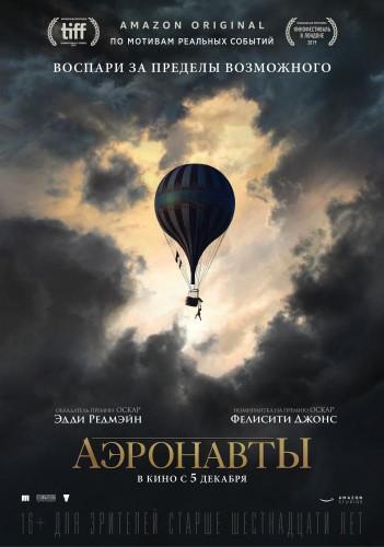 Фильм Аэронавты