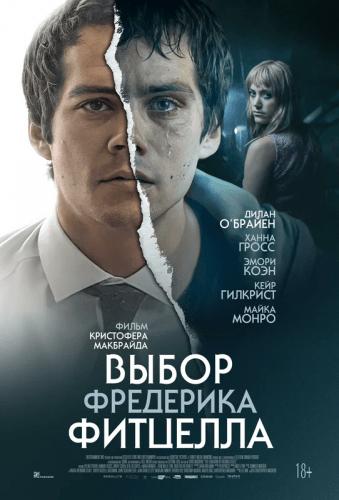 Фильм Выбор Фредерика Фитцелла