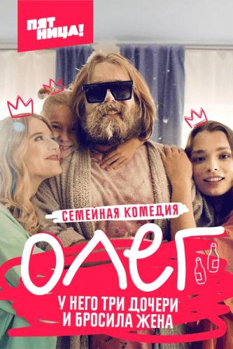 Сериал Олег