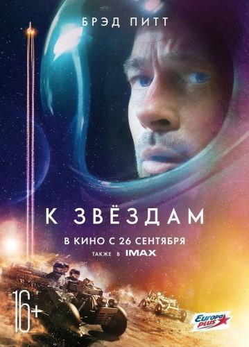 Фильм К звездам