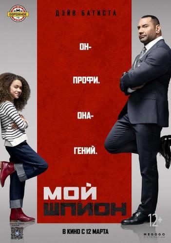 Фильм Мой шпион