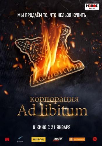 Фильм Корпорация Ad Libitum