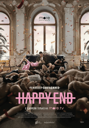 Сериал Happy End