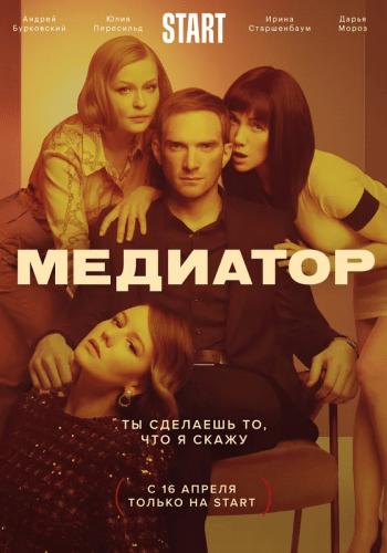 Сериал Медиатор