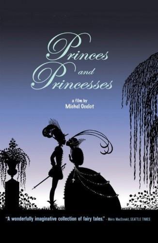 Принцы и принцессы