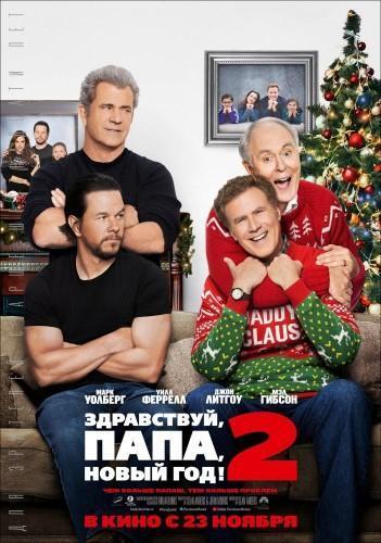 Фильм Здравствуй папа Новый год 2