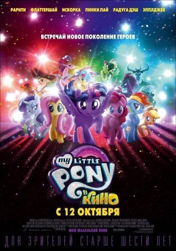 мультфильм My Little Pony в кино