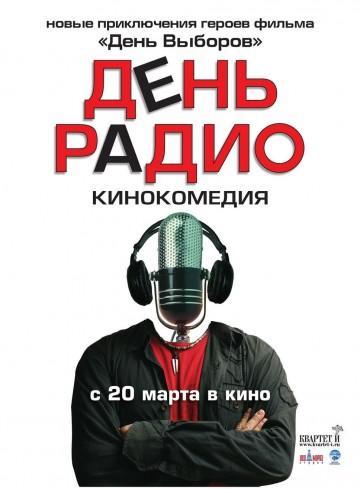 День радио