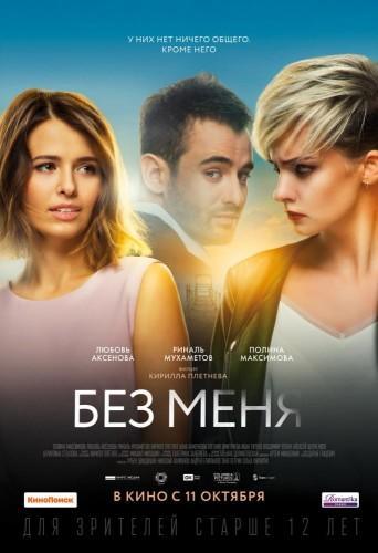 Фильм Без меня