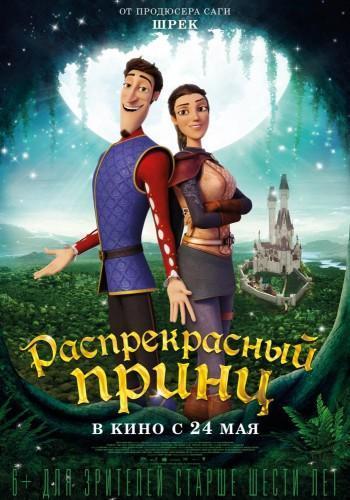 Мультфильм Распрекрасный принц