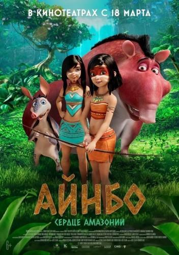 Мультфильм Айнбо Сердце Амазонии