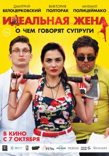 Фильм Идеальная жена