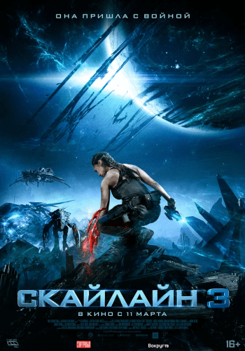 Фильм Скайлайн 3
