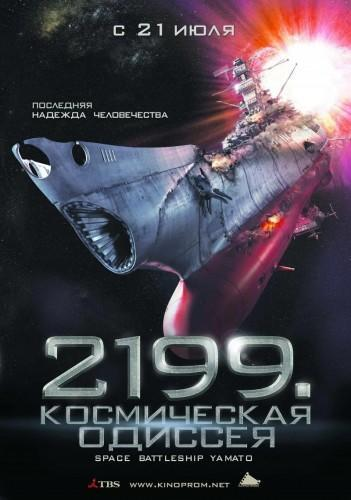 2199: Космическая одиссея