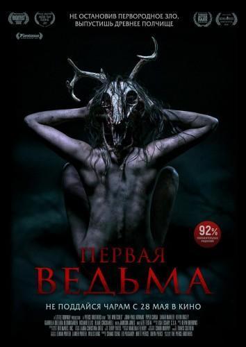 Фильм Первая ведьма