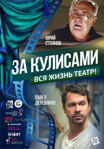 Фильм За кулисами