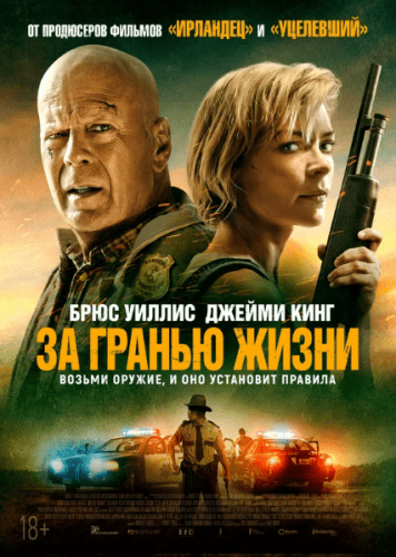Фильм За гранью жизни