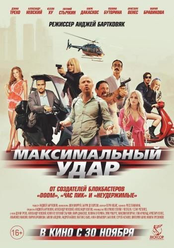 Фильм Максимальный удар