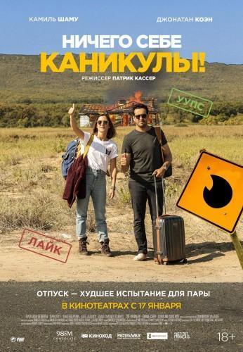 Фильм Ничего себе каникулы