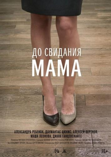 До свидания мама