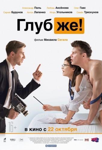 Фильм Глубже