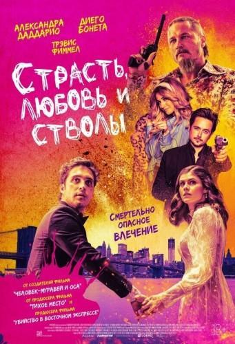 Фильм Страсть, любовь и стволы