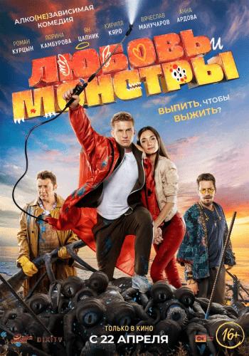 Фильм Любовь и монстры 2021
