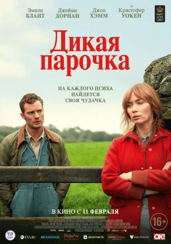 Фильм Дикая парочка