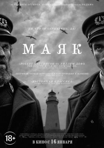 Фильм Маяк