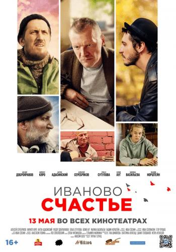 Фильм Иваново счастье