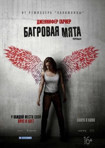 Фильм Багровая мята