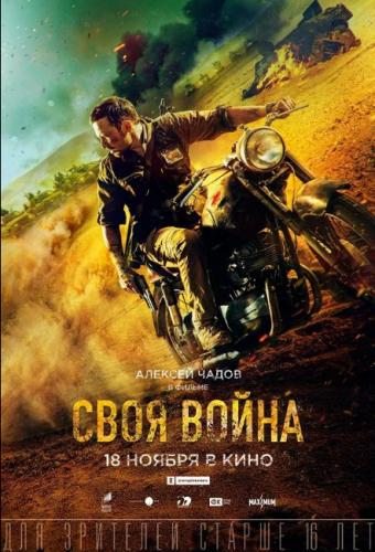 Фильм Своя война