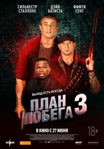 Фильм План побега 3