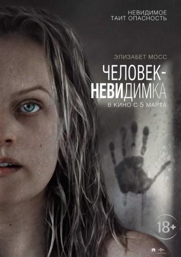 Фильм Человек-невидимка