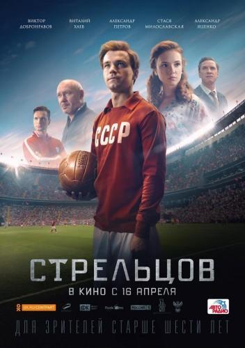 Фильм Стрельцов