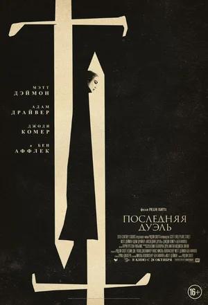 Фильм Последняя дуэль