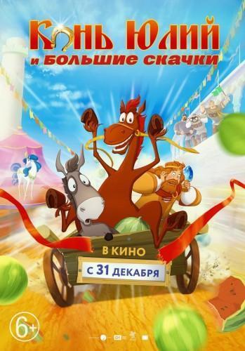 Мультфильм Конь Юлий и большие скачки