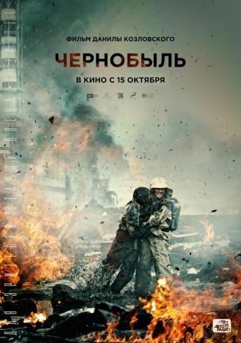 фильм Чернобыль
