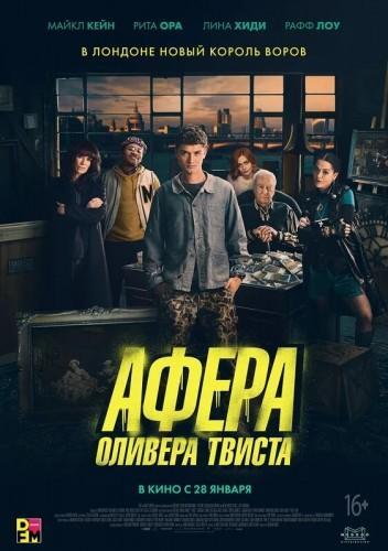 Фильм Афера Оливера Твиста
