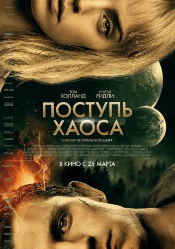Фильм Поступь хаоса