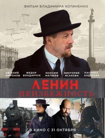 Фильм Ленин. Неизбежность